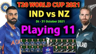 T20 World Cup 2021 - India vs New Zealand playing 11   28th match   IND vs NZ playing 11