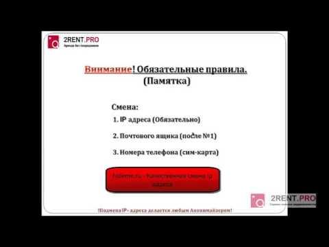 Работа на Авито, Повторная регистрация аккаунта на Авито | Новосибирск