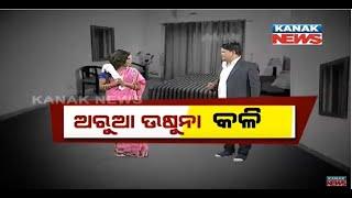 Fight Over Arua And Usna Rice: Loka Nakali Katha Asali | Kanak News
