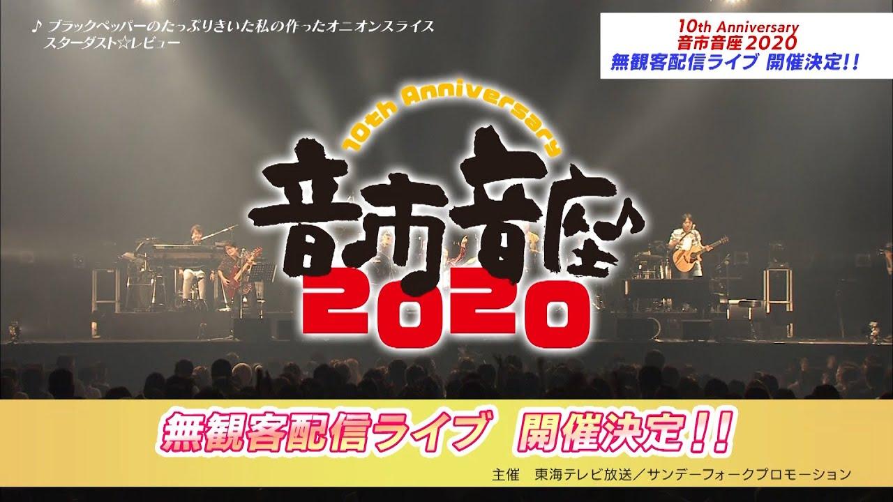雅之 中止 2020 鈴木 コンサート