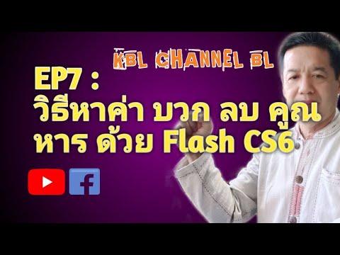 วิธีการหาค่า บวก ลบ คูณ หาร ด้วย Flash CS6 [EP7 : ]