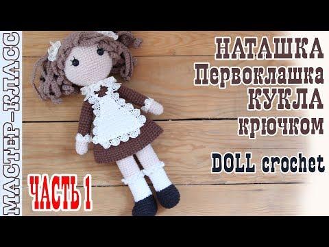 Амигуруми крючком куклы