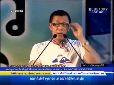ดร.เฉลิมชัย ยอดมาลัย แฉสื่อในเครือมติชนรับ 240 ล้านจากรัฐบาล 25/03/2014