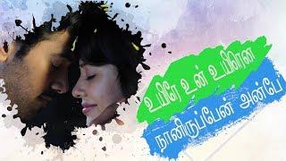 Uyire Un Uyirena...💕 Song | Whatsapp Status Tamil | Zero Movie 🎬 | Anirudh 🎵| HeartBeatz❤