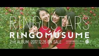 RINGO MUSUME(りんご娘)、12年ぶりアルバムリリース!! 2017/12/23 地...