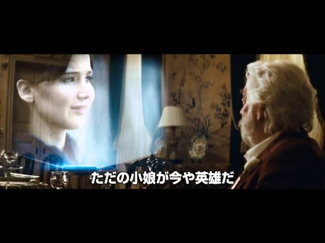 映画『ハンガー・ゲーム2』特報映像