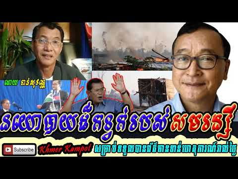 Khan sovan - Dirty politic has planned by Sam Rainsy, Khmer news today, Cambodia hot news, Breaking