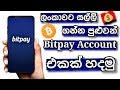 How to create bitpay account ( 2019 )