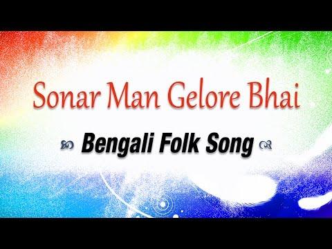 sonar-man-gelore-bhai-|-bengali-folk-songs---baul-|-ajit-pandey-|-ajiter-lalan