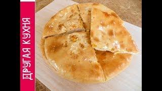 Еле спас начинку! Осетинский пирог Насджин