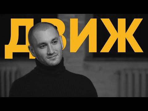 55x55 – ДВИЖ (feat. Бардаш)