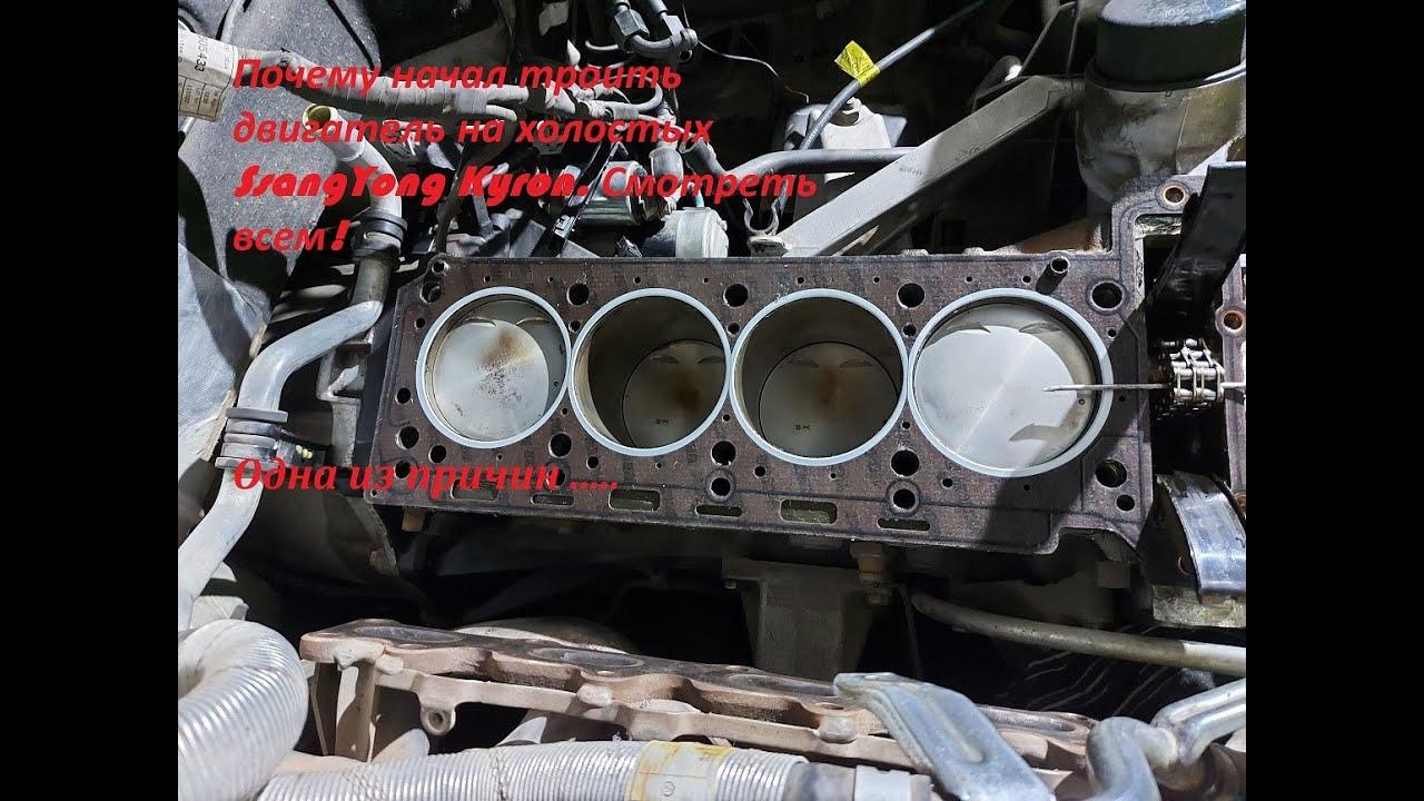 Почему начал троить двигатель на холостых SsangYong Kyron. Смотреть всем! Одна из причин .....