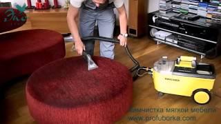 Химчистка мягкой мебели(, 2016-03-15T10:36:54.000Z)