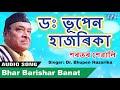 Dr Bhupen Hazarika Bhar Barishar Banat Xaratar Xewali Best Assamese Hit Song mp3