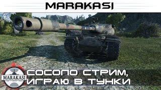 Сосоло стрим, играю в тунки + НЕМНОГО ХАЛЯВЫ World of Tanks (18+)