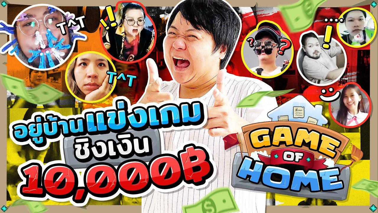 เกมโชว์สุดเดือดแข่งที่บ้าน 3 ชม. ชิง 10,000 บาท!! I GAME OF HOME EP.1