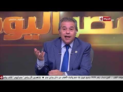 مصر اليوم - توفيق عكاشة: مصر أول  دولة أسست الجمعيات الأهلية والمجتمع المدني