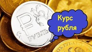 Смотреть видео Курс Рубля. Доллар растет! Прогноз - вверх или вниз? онлайн