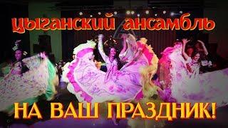 """Цыганский ансамбль """"Дэвлалэ""""! Цыганское шоу на ваш праздник! Цыганские танцы!Цыганские песни!"""