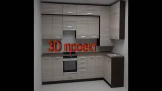 видео Ремонт кухни под ключ с мебелью