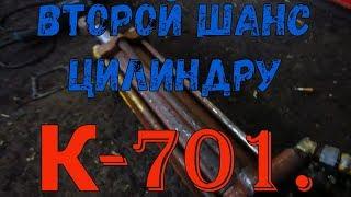 К-701.(Ремонт трактора)-Замена ШСП на гидро цилиндре.
