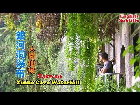 [台北自由行旅遊攻略] 新店銀河洞瀑布,在瀑布底下享受比冷氣還要舒服的風,唯美背景拍照打卡景點