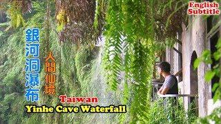 [台灣旅遊景點] 新店銀河洞瀑布,在瀑布底下享受比冷氣還要舒服的風,唯美背景拍照打卡景點
