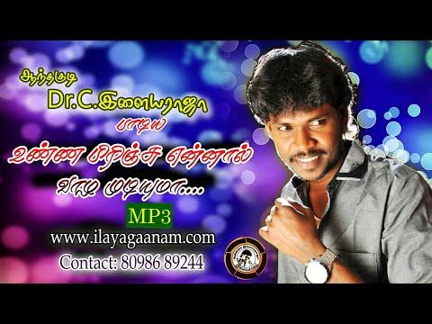 unna pirunju mp3 byanthakudi caja singer ilayagaanam album