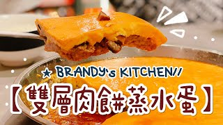 MADCOUPLE ◤BRANDY'S KITCHEN - 雙層肉餅蒸水蛋 ft. 小助手Pipi🧑🏻‍🍳◢