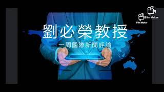 國際新聞評論/2020.11.03劉必榮教授一周國際新聞評論