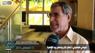 مصر العربية | سياسي فلسطيني: تصالح فتح وحماس بيد القاهرة
