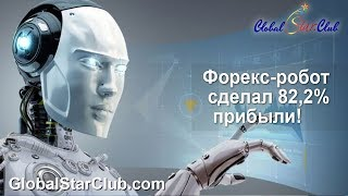 EAconomy - Форекс-робот сделал 82,2% прибыли!