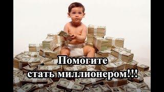 Помогите стать миллионером