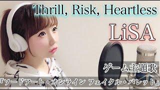Thrill Risk Heartless LiSA フル歌詞付き ソードアート オンライン フェイタル バレット SAOゲーム主題歌 cover