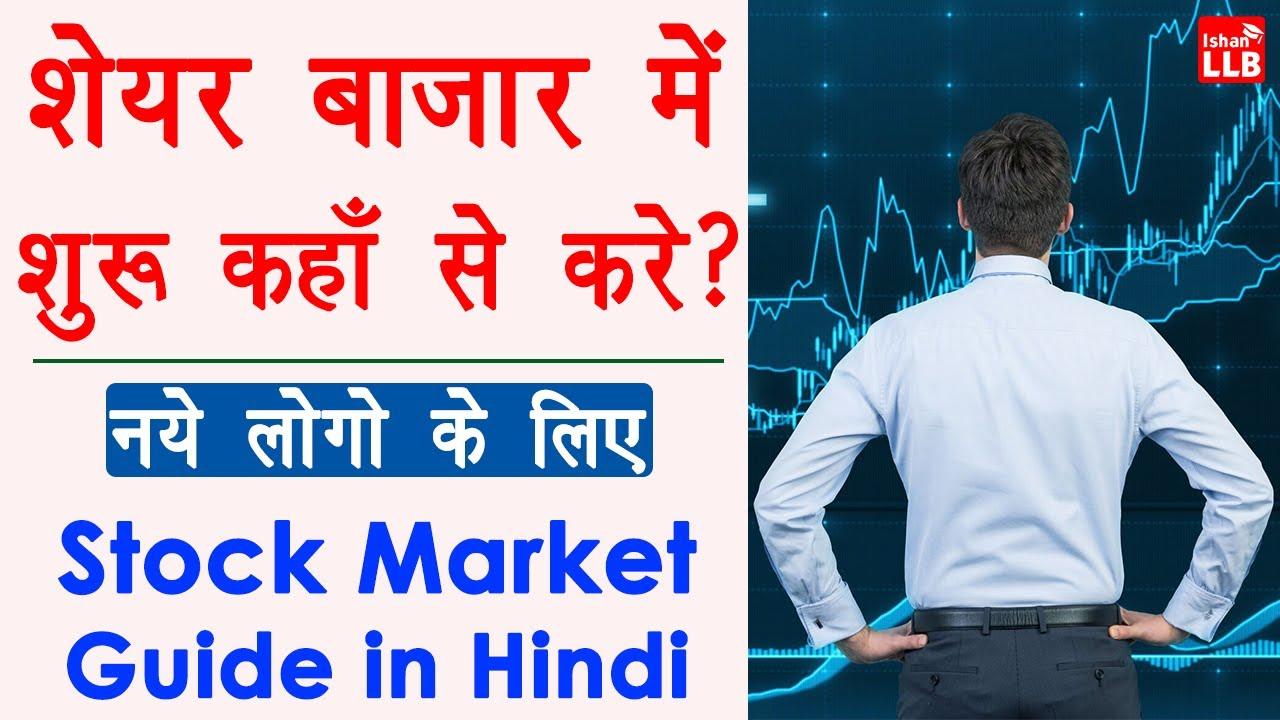 Stock Market for Beginners in Hindi - नए लोग स्टॉक मार्किट में Invest कैसे करे?   Angel Broking 2020