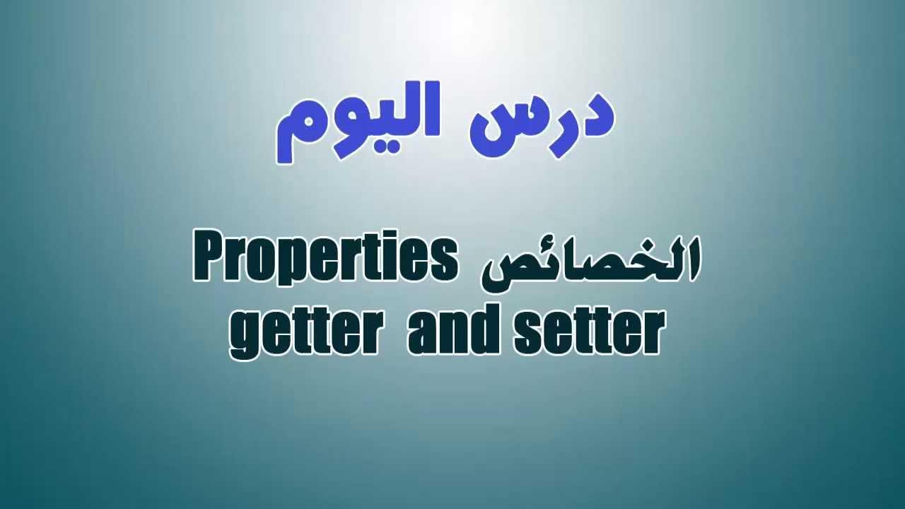 21. البرمجة الكائنية OOP - الخصائص Properties (getters and setters)