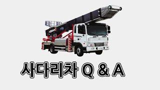 사다리차 Q&A (사다리차 가격, 사다리차 수입…