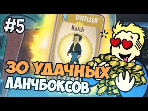 Fallout Shelter - ОТКРЫВАЕМ 30 ЛАНЧ БОКСОВ / КЕЙСОВ - Часть 5