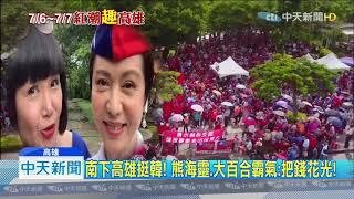 20190706中天新聞 7/6拚高雄觀光 藝人穿國旗裝南下力挺