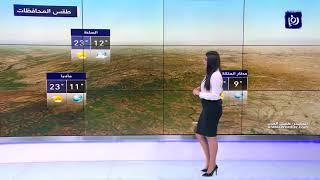 النشرة الجوية الأردنية من رؤيا 8-3-2020 | Jordan Weather