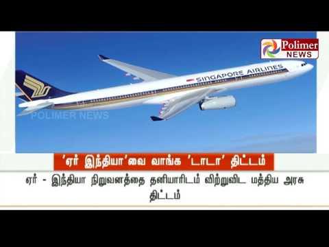 TATA group to buy AirIndia ? | Polimer News