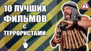 10 лучших фильмов про террористов