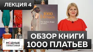 Модели теплых платьев на осень. Обзор книги 1000Dresses Лекция 4. Шьем осенние платья своими руками