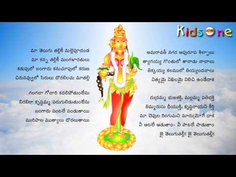 Maa Telugu Talliki Malle Poodanda || Offcial Song of Andhra Pradesh - KidsOne