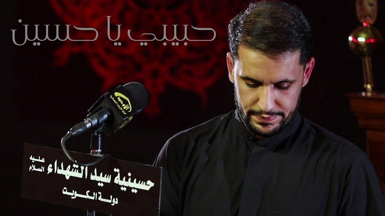 حبيبي يا حسين الملا علي بوحمد Youtube