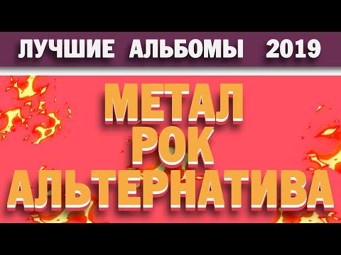 РОК, МЕТАЛ, АЛЬТЕРНАТИВА - ЛУЧШИЕ АЛЬБОМЫ 2019