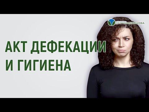 Акт дефекации и гигиена после дефекации. Прямой эфир с Марьяной Абрицовой