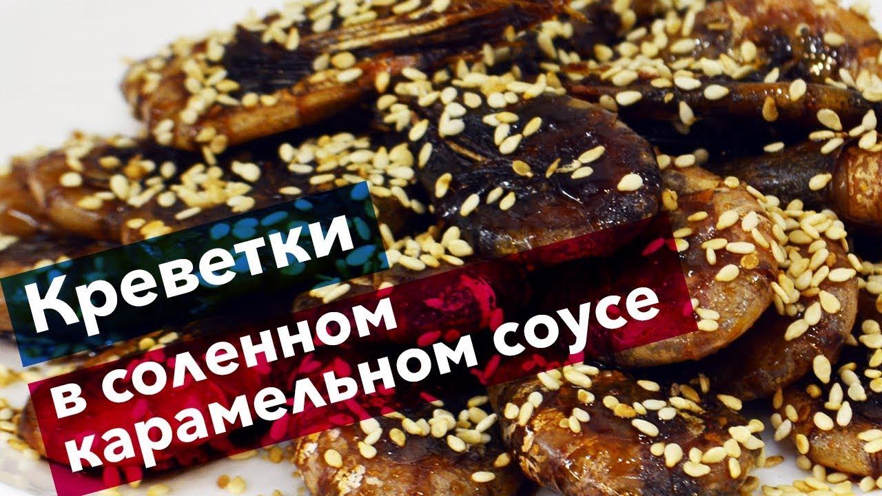 Креветки в соленном карамельном соусе (25 мин., 333 ккал, БЖУ 25/4/55)