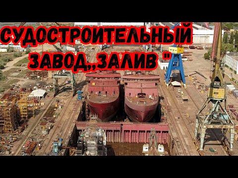 Крым(май 2020)Керченский СУДОСТРОИТЕЛЬНЫЙ завод ЗАЛИВ.Очень КРАСИВЫЕ кадры.Прошлое,настоящее,будущее