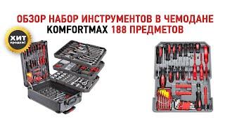 ОБЗОР Набор инструментов в чемодане KomfortMax 188 предметов